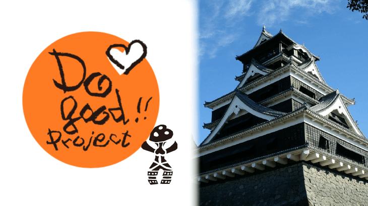 熊本を救うのは「土偶(どぐう)」!?|パラレルワーカーが運営する「Do Good!!(どぐう)」プロジェクトとは?