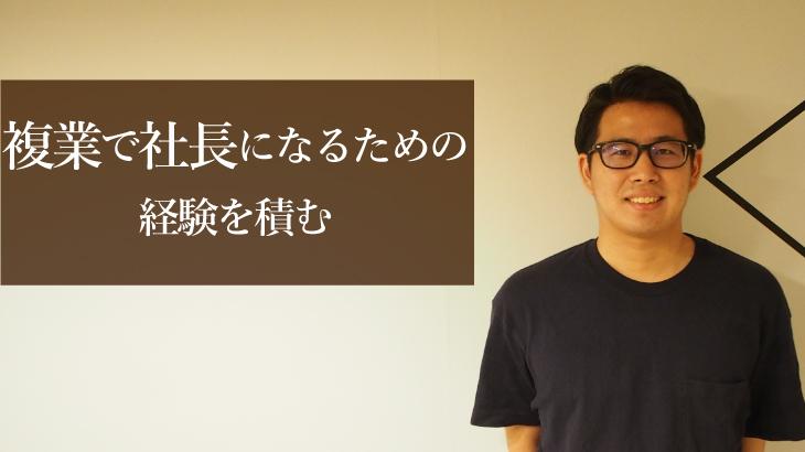「会社員+個人事業主」の複業で社長になるための経験を積む|橋本さんの戦略的複業術