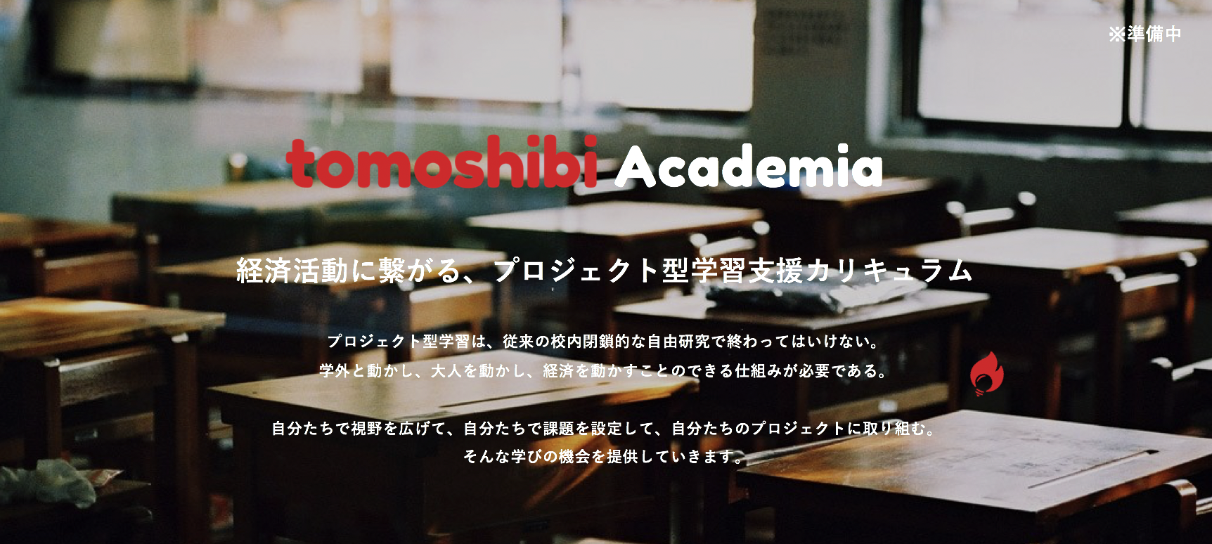 tomoshibi Academia