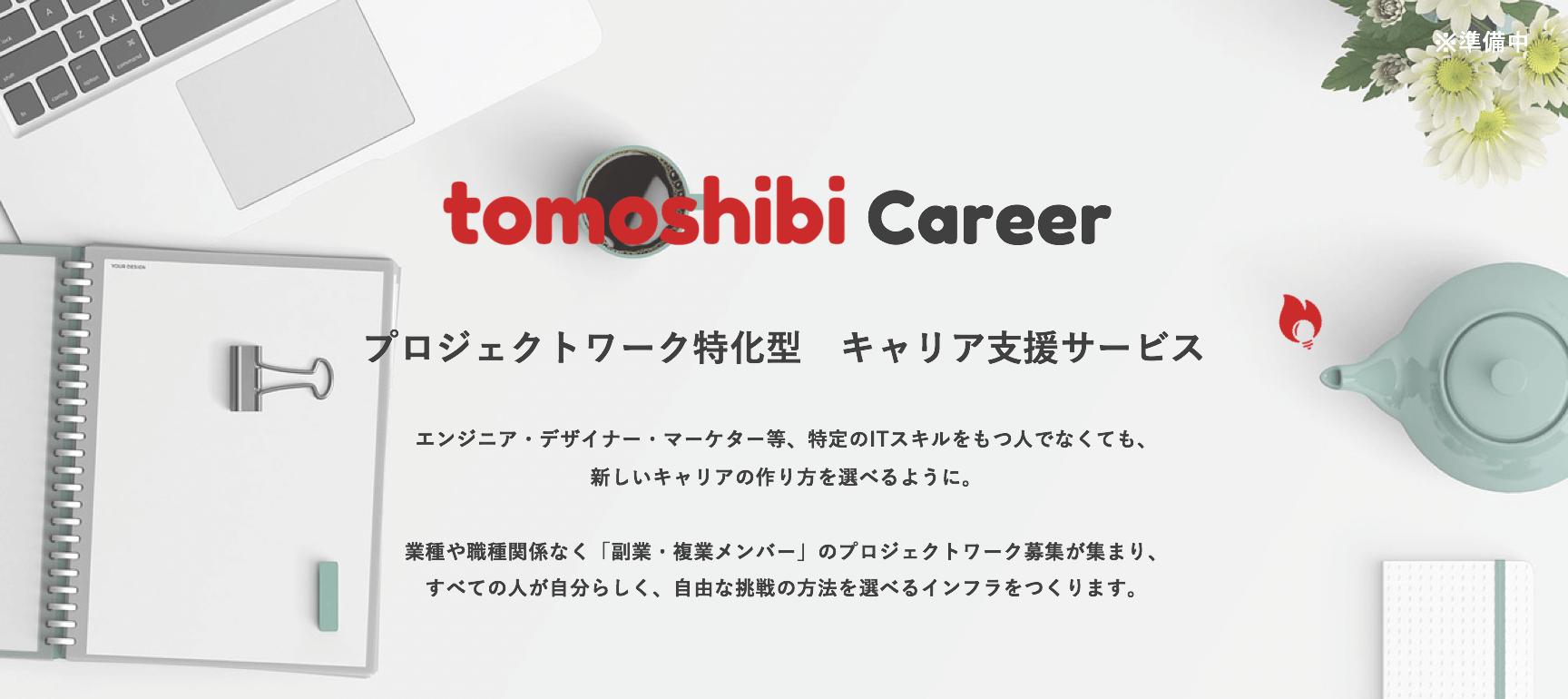 tomoshibi Career